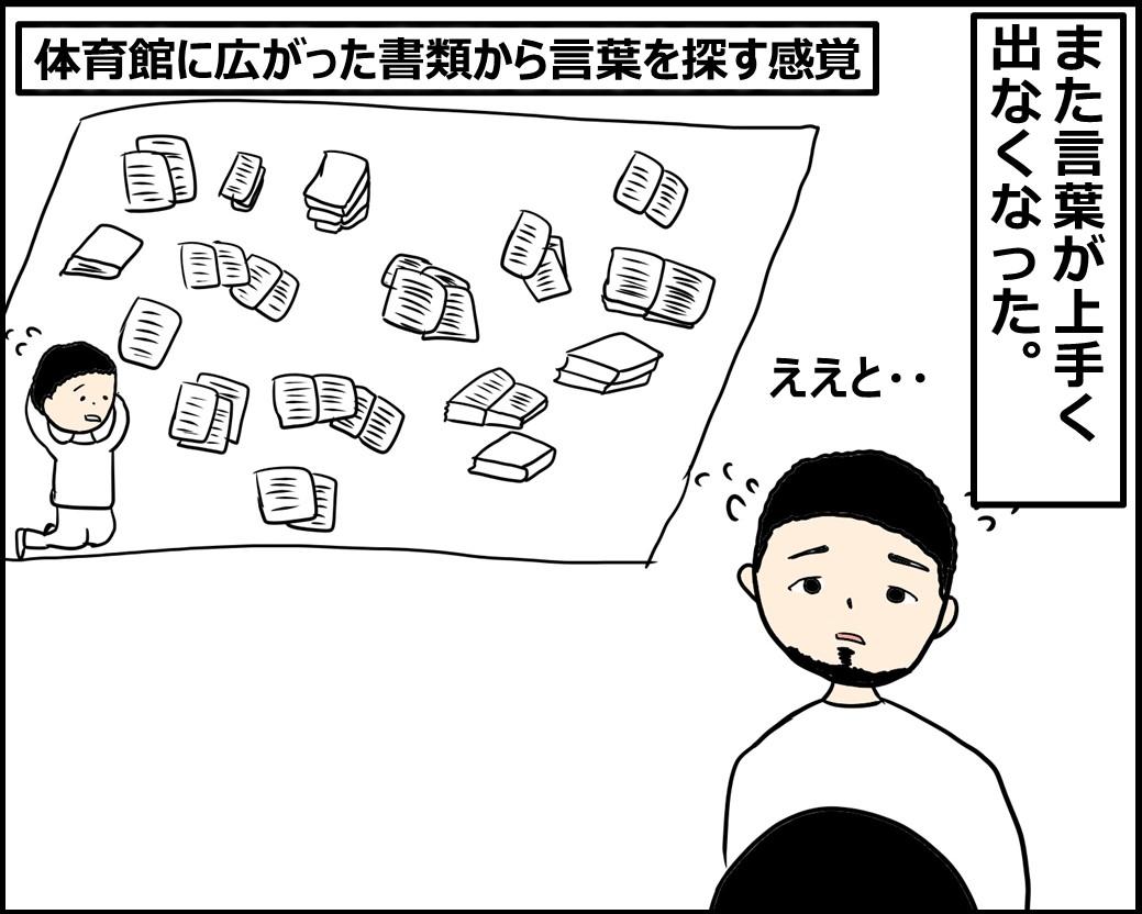 f:id:Megumi_Shida:20201026144900j:plain