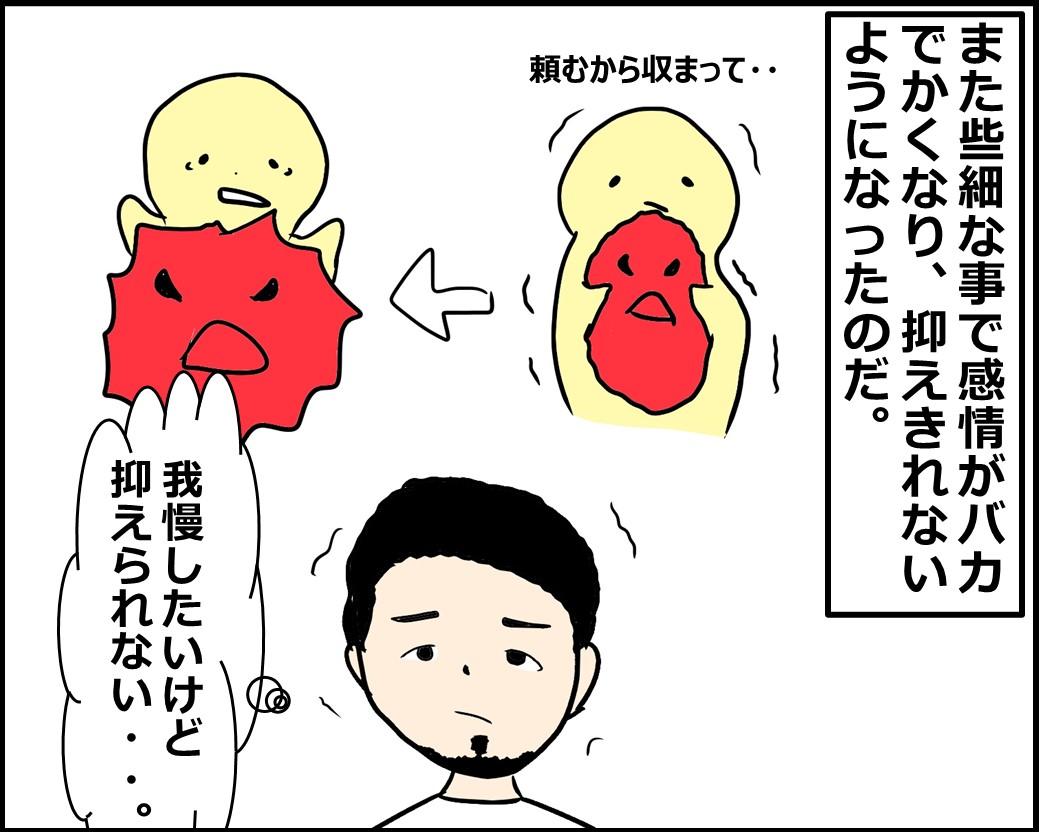 f:id:Megumi_Shida:20201026144911j:plain
