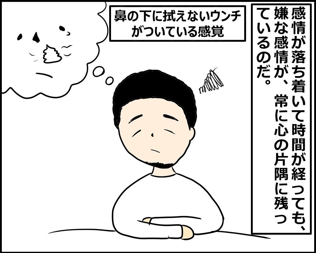 f:id:Megumi_Shida:20201026144919j:plain