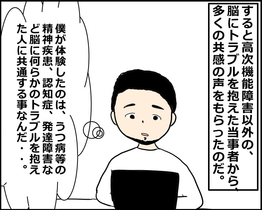 f:id:Megumi_Shida:20201026144930j:plain