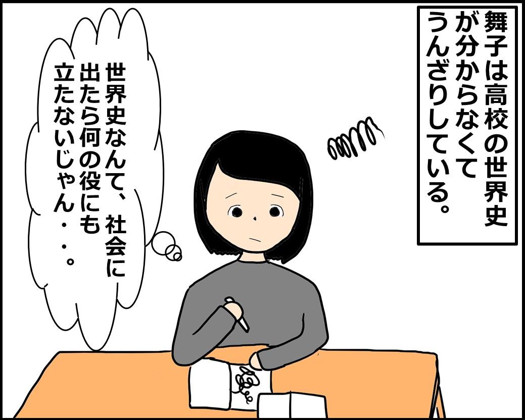 f:id:Megumi_Shida:20201029094354j:plain