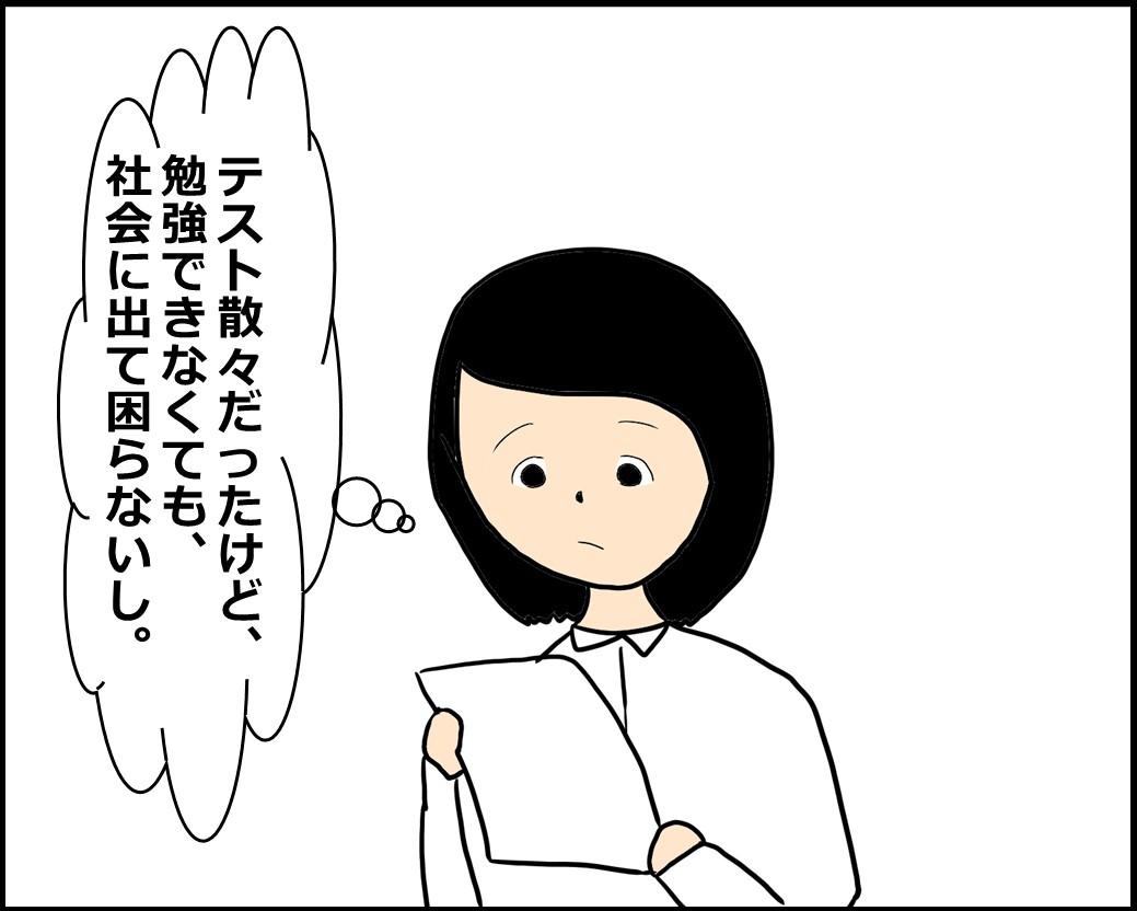 f:id:Megumi_Shida:20201029094403j:plain