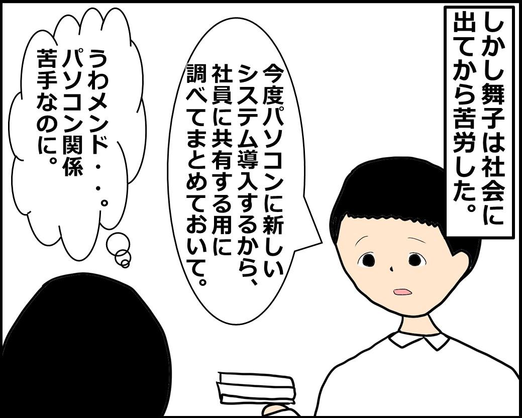 f:id:Megumi_Shida:20201029094409j:plain