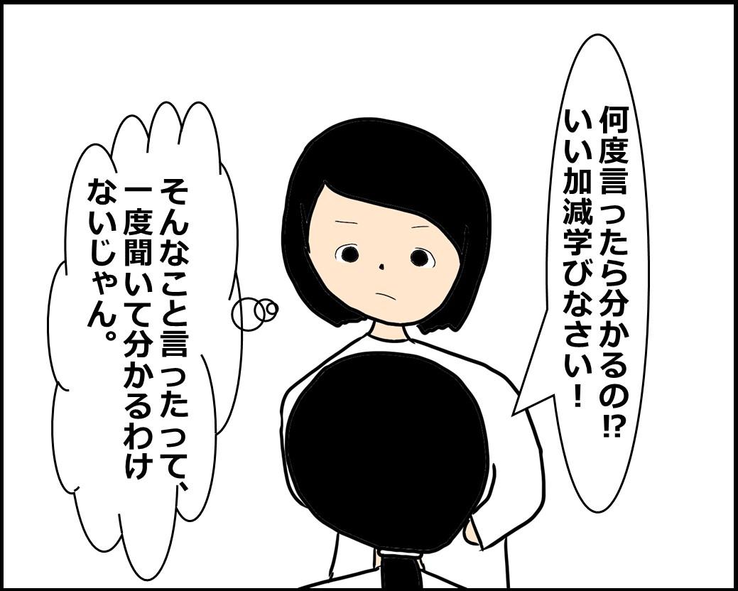 f:id:Megumi_Shida:20201029094419j:plain