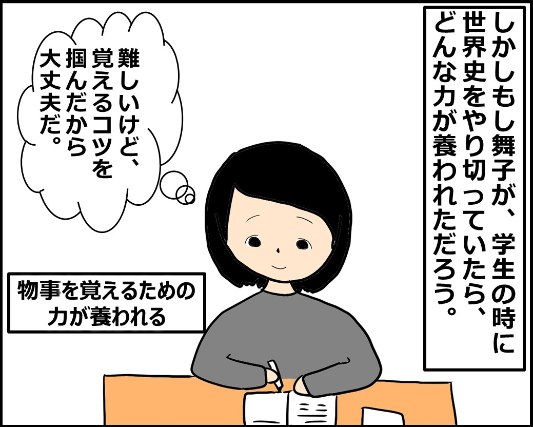f:id:Megumi_Shida:20201029094426j:plain