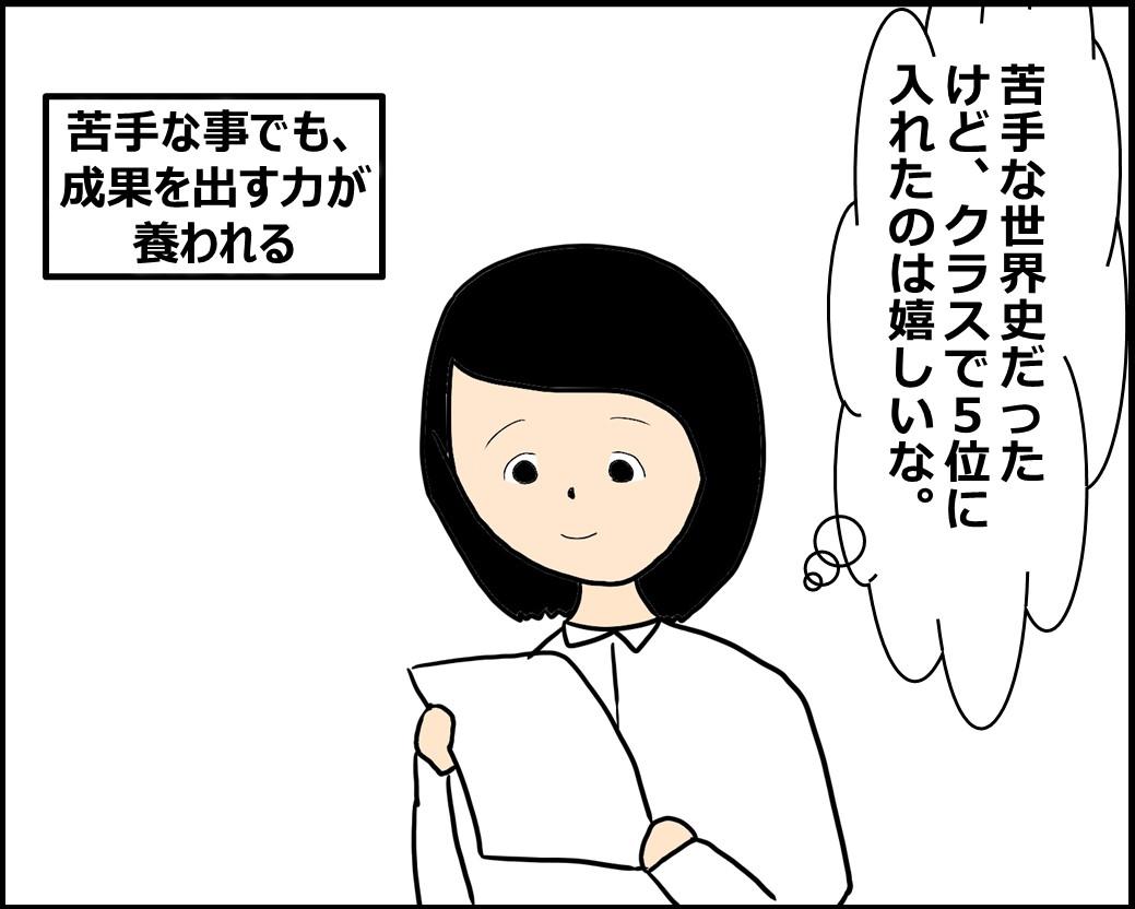 f:id:Megumi_Shida:20201029094444j:plain