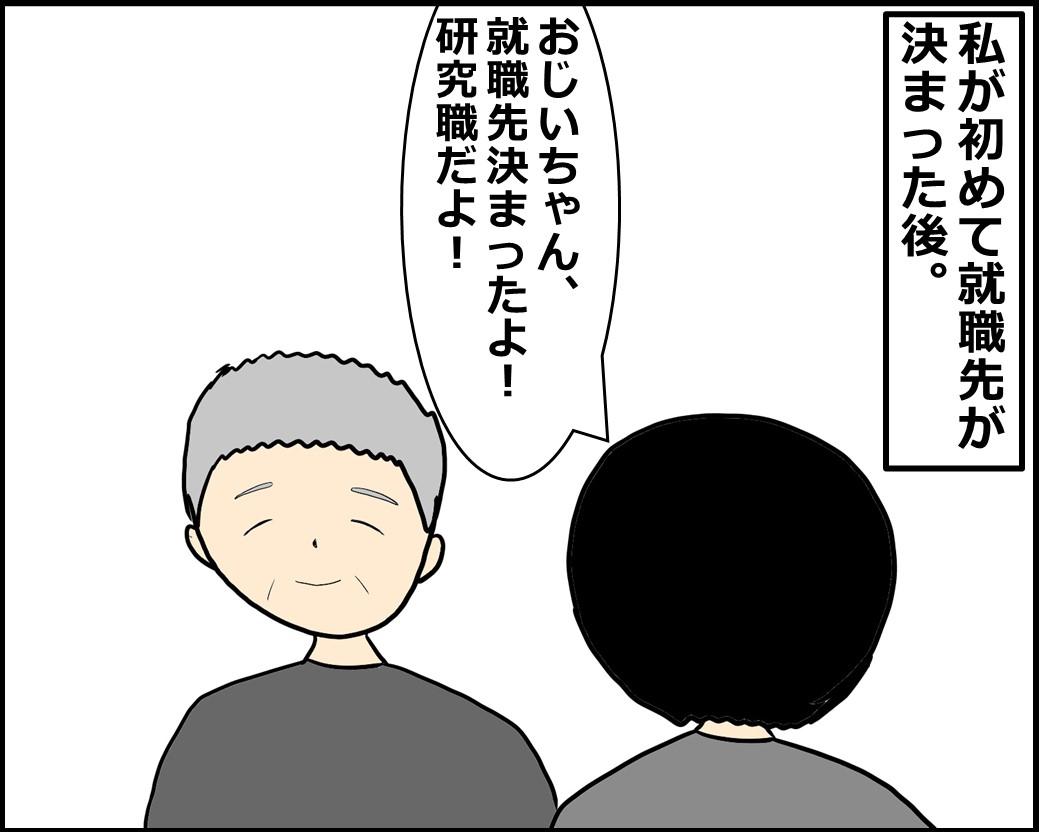 f:id:Megumi_Shida:20201116092256j:plain