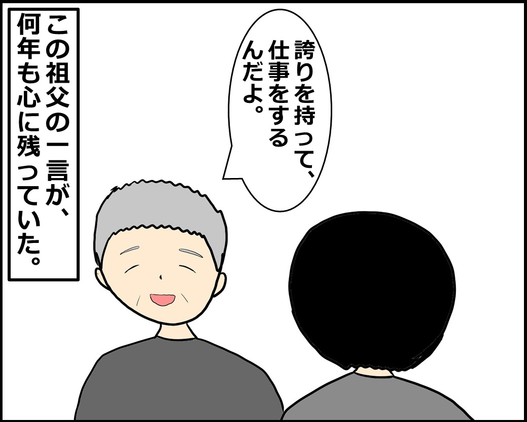 f:id:Megumi_Shida:20201116092305j:plain