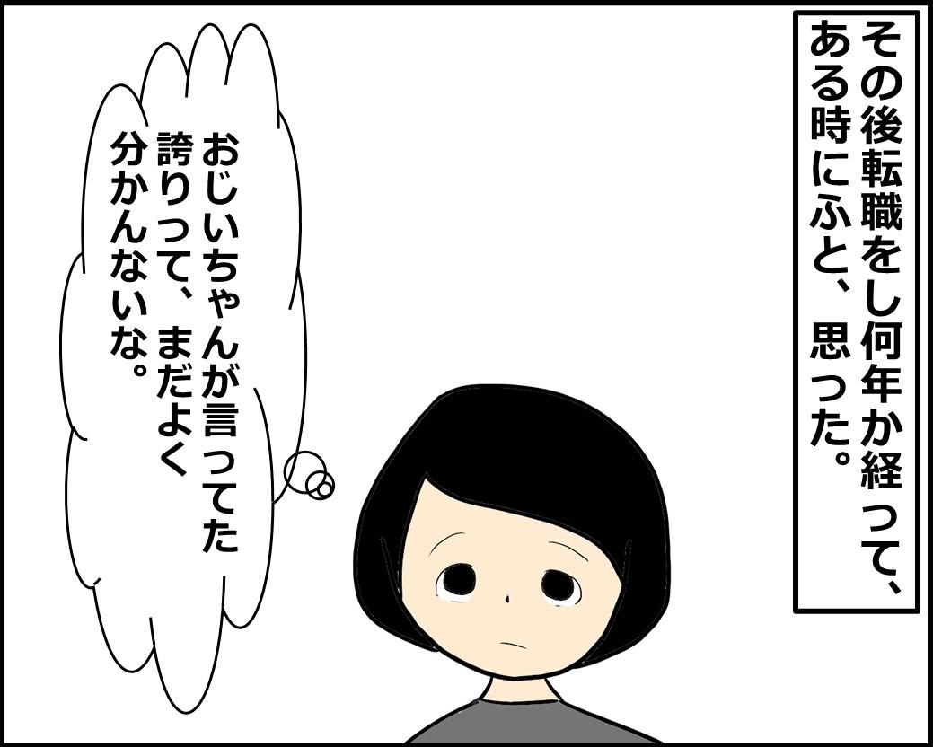 f:id:Megumi_Shida:20201116092317j:plain