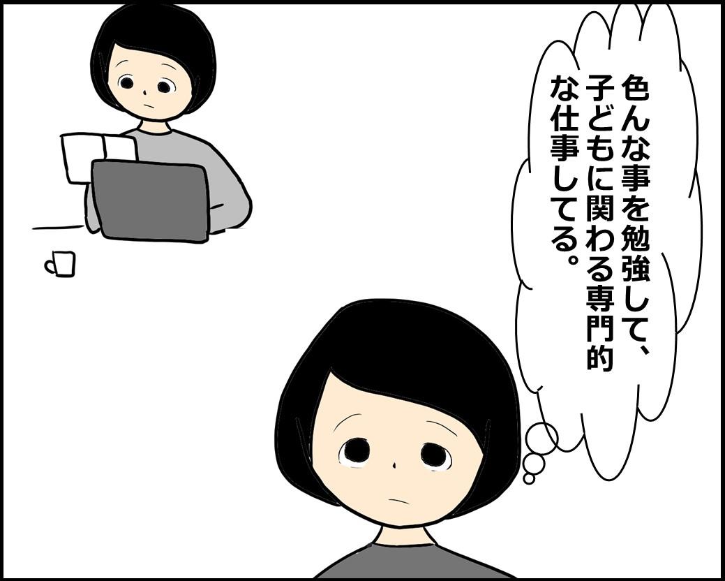 f:id:Megumi_Shida:20201116092329j:plain