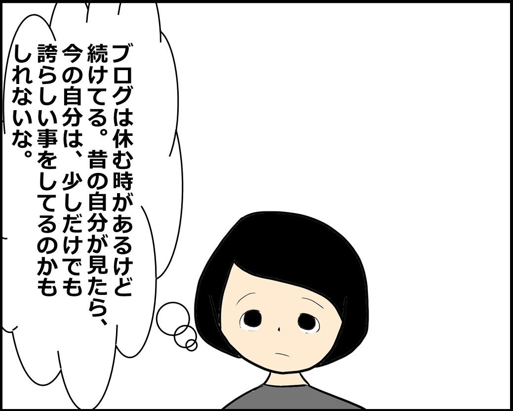 f:id:Megumi_Shida:20201116092401j:plain