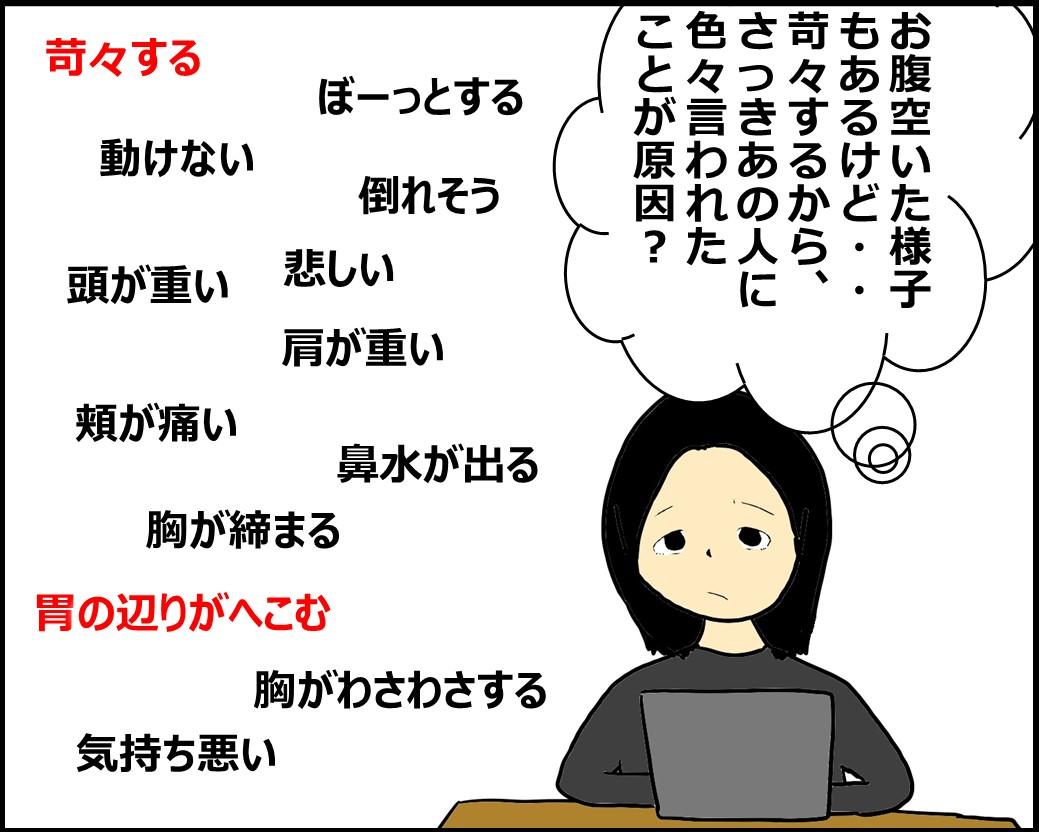 f:id:Megumi_Shida:20201118081704j:plain