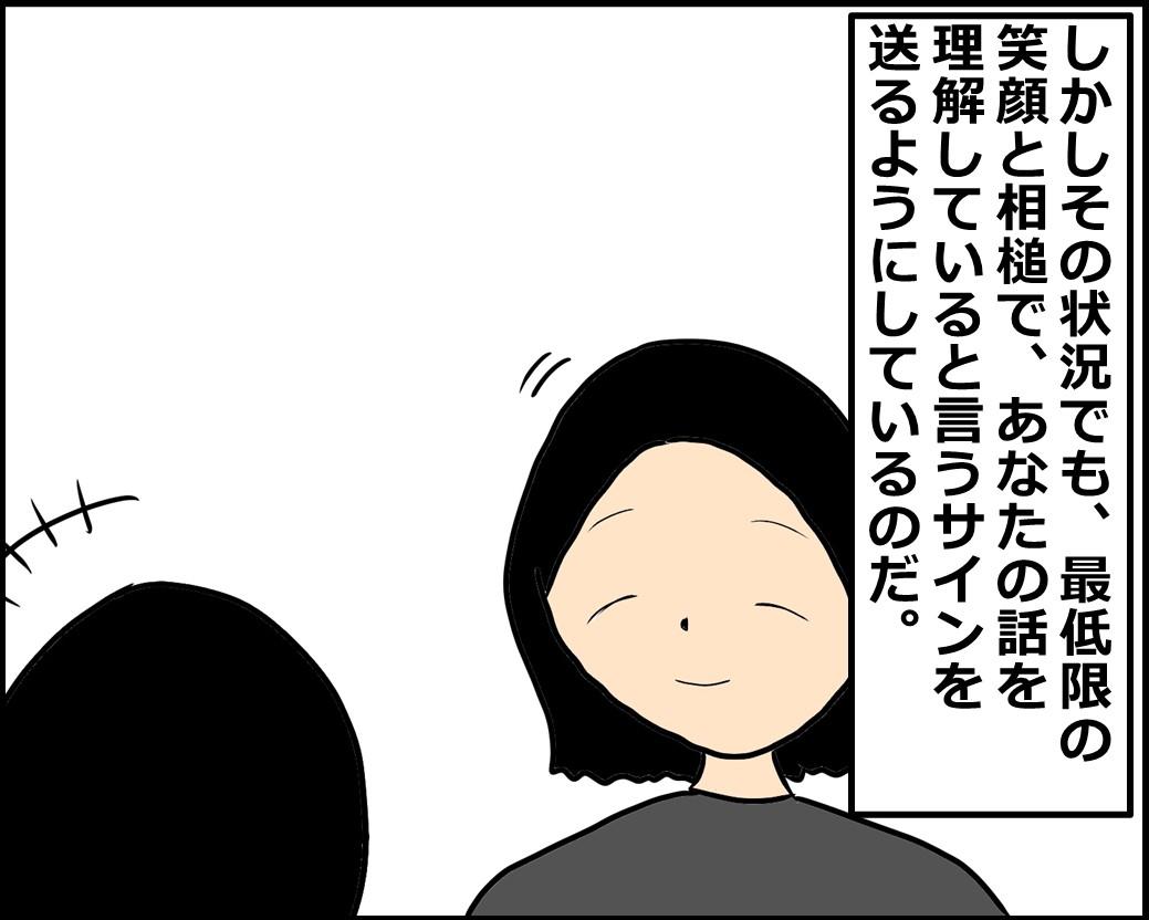 f:id:Megumi_Shida:20201120153315j:plain