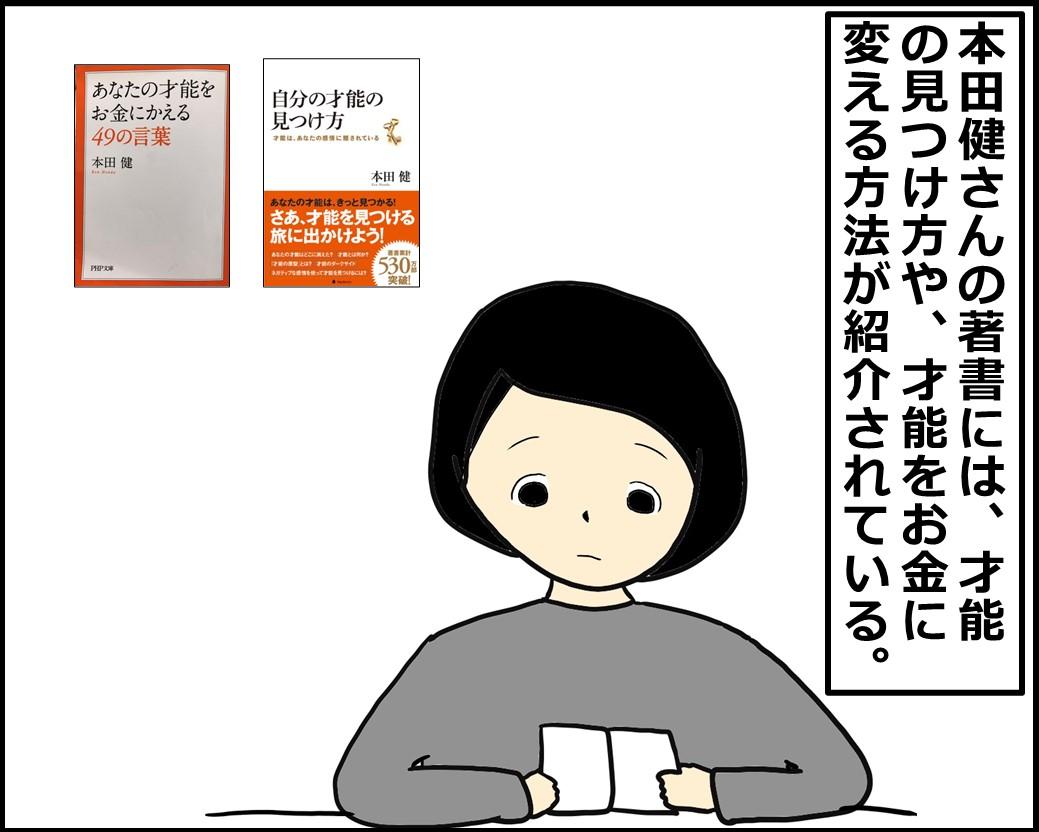 f:id:Megumi_Shida:20201121122310j:plain