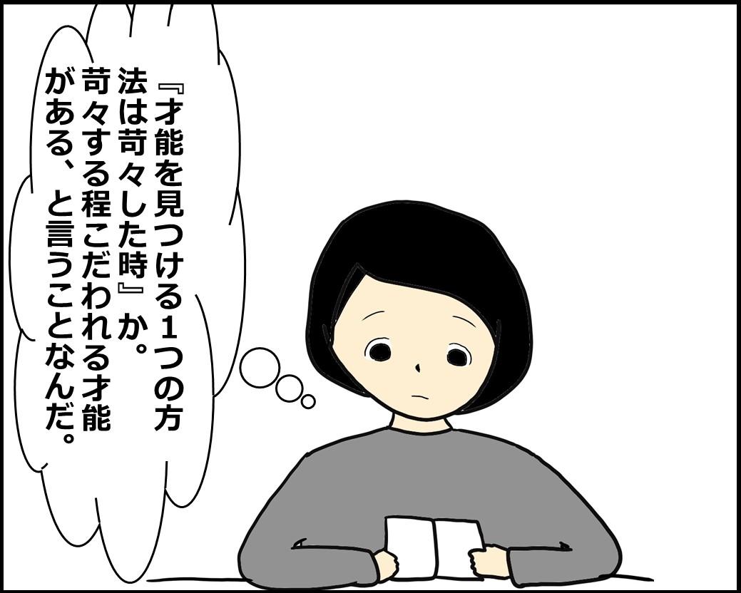 f:id:Megumi_Shida:20201121122314j:plain