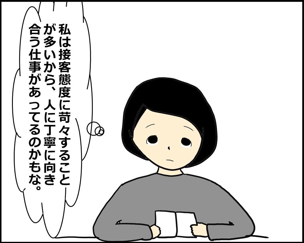 f:id:Megumi_Shida:20201121122319j:plain
