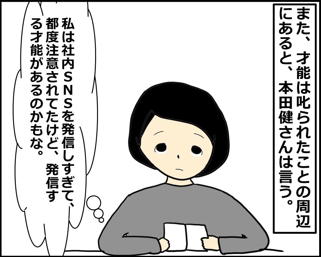 f:id:Megumi_Shida:20201121122324j:plain