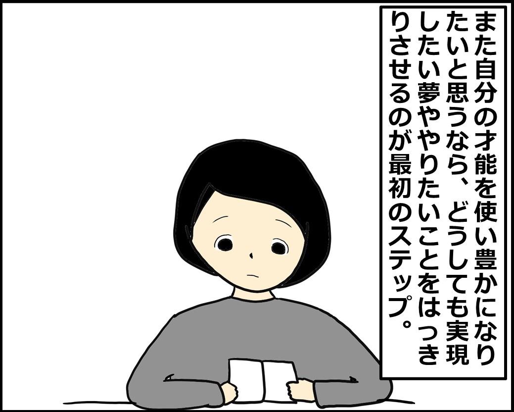 f:id:Megumi_Shida:20201121122329j:plain