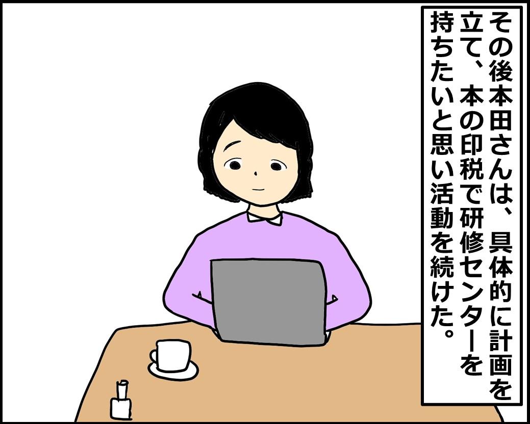 f:id:Megumi_Shida:20201121122340j:plain