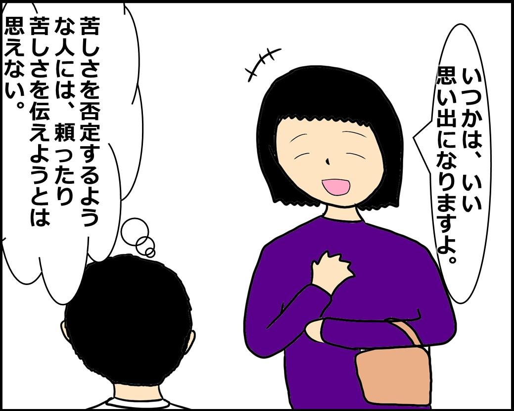 f:id:Megumi_Shida:20201122100511j:plain