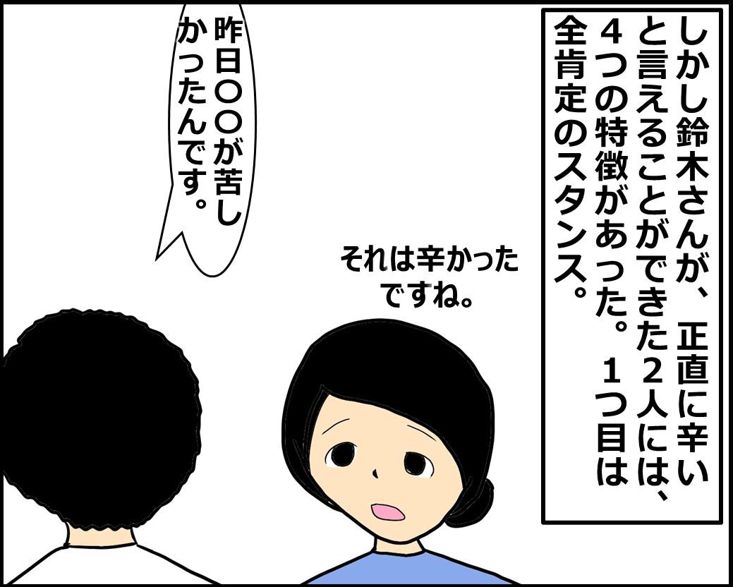 f:id:Megumi_Shida:20201122100516j:plain
