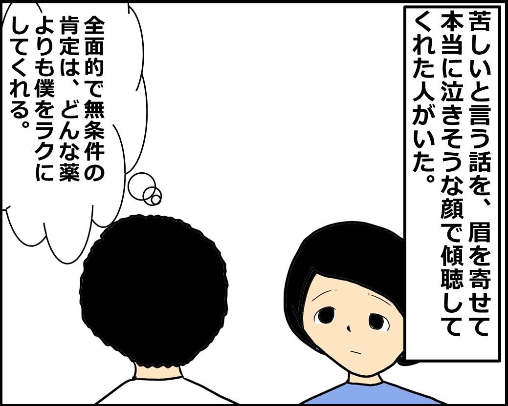 f:id:Megumi_Shida:20201122100524j:plain