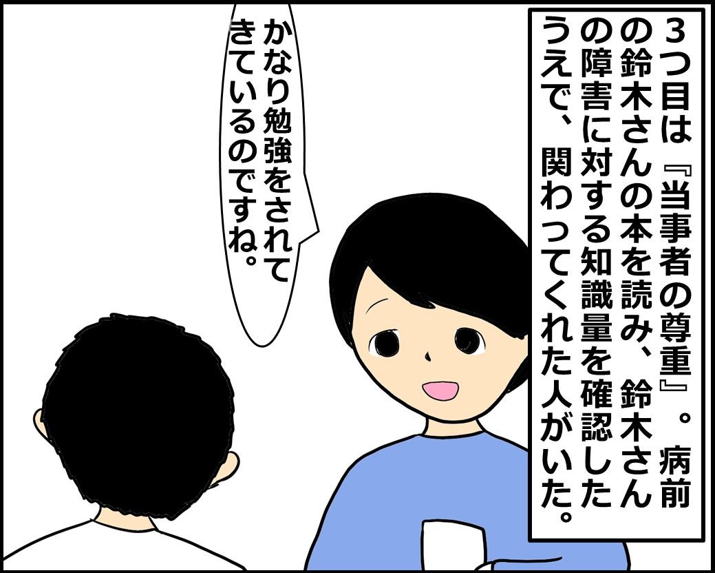 f:id:Megumi_Shida:20201122100537j:plain