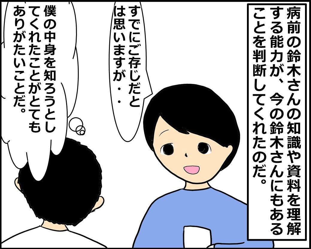 f:id:Megumi_Shida:20201122100542j:plain