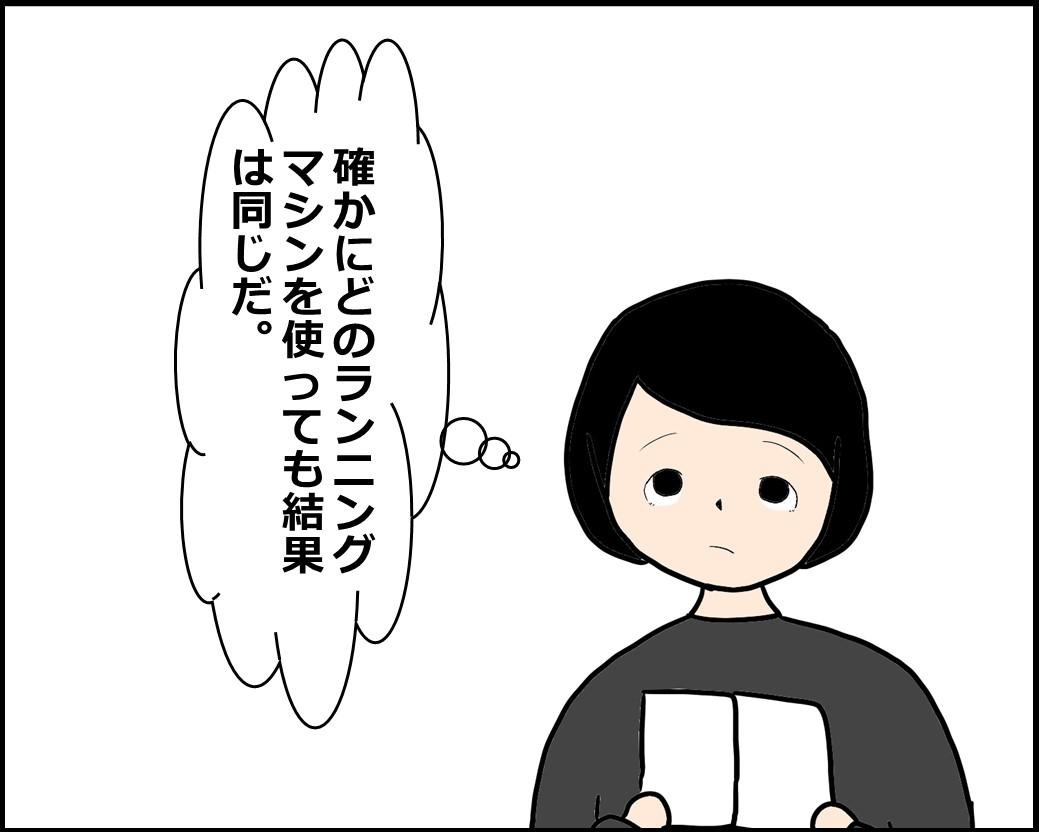 f:id:Megumi_Shida:20201125130926j:plain