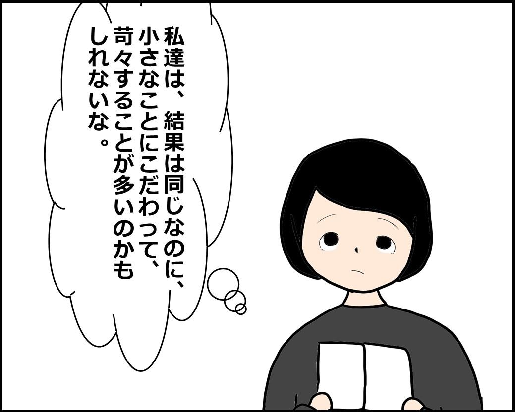 f:id:Megumi_Shida:20201125130947j:plain