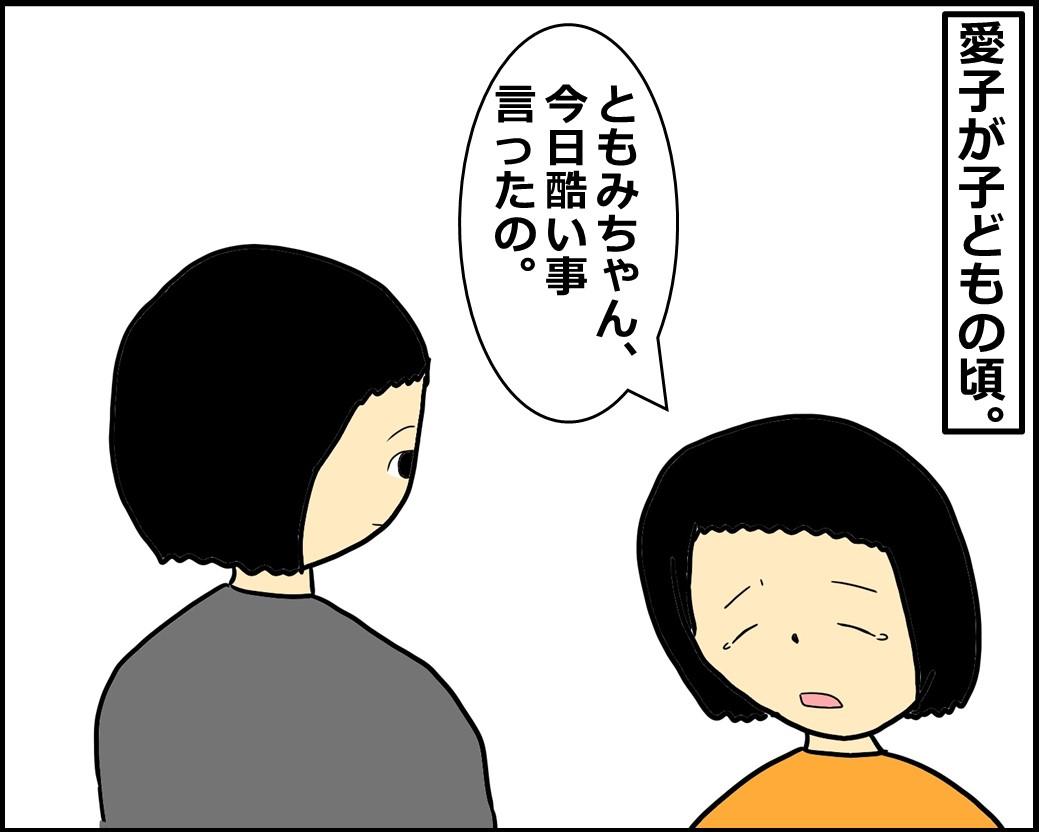 f:id:Megumi_Shida:20201129055604j:plain