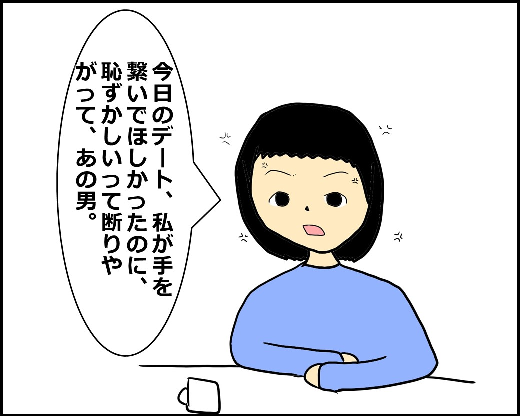 f:id:Megumi_Shida:20201129055624j:plain