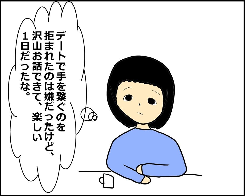 f:id:Megumi_Shida:20201129055641j:plain