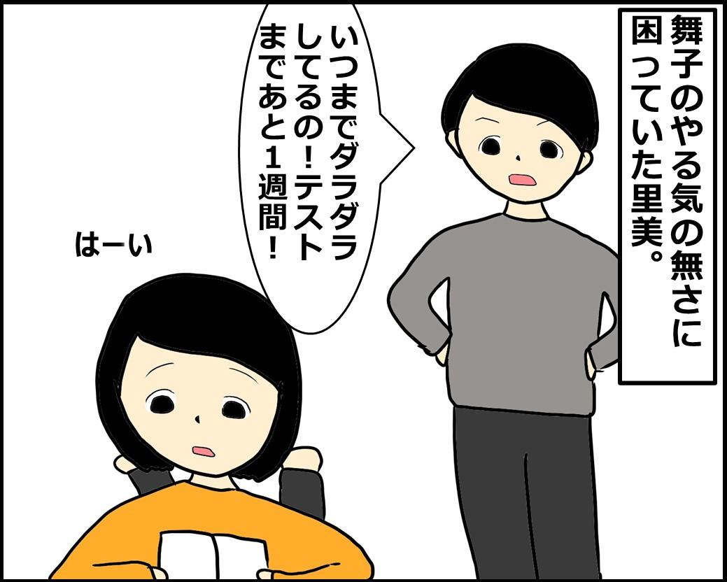 f:id:Megumi_Shida:20201201104532j:plain