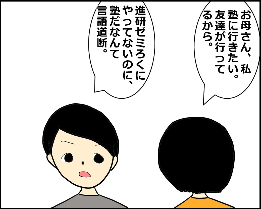 f:id:Megumi_Shida:20201201104537j:plain