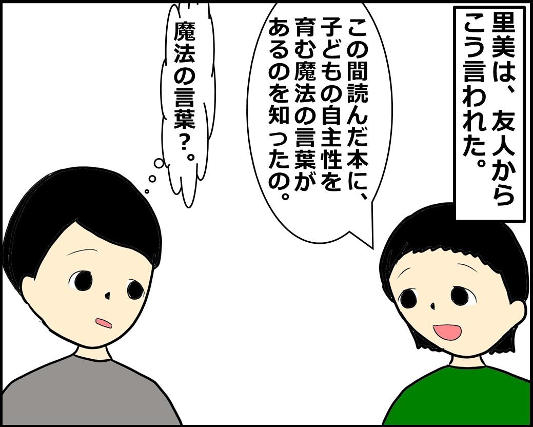 f:id:Megumi_Shida:20201201104541j:plain