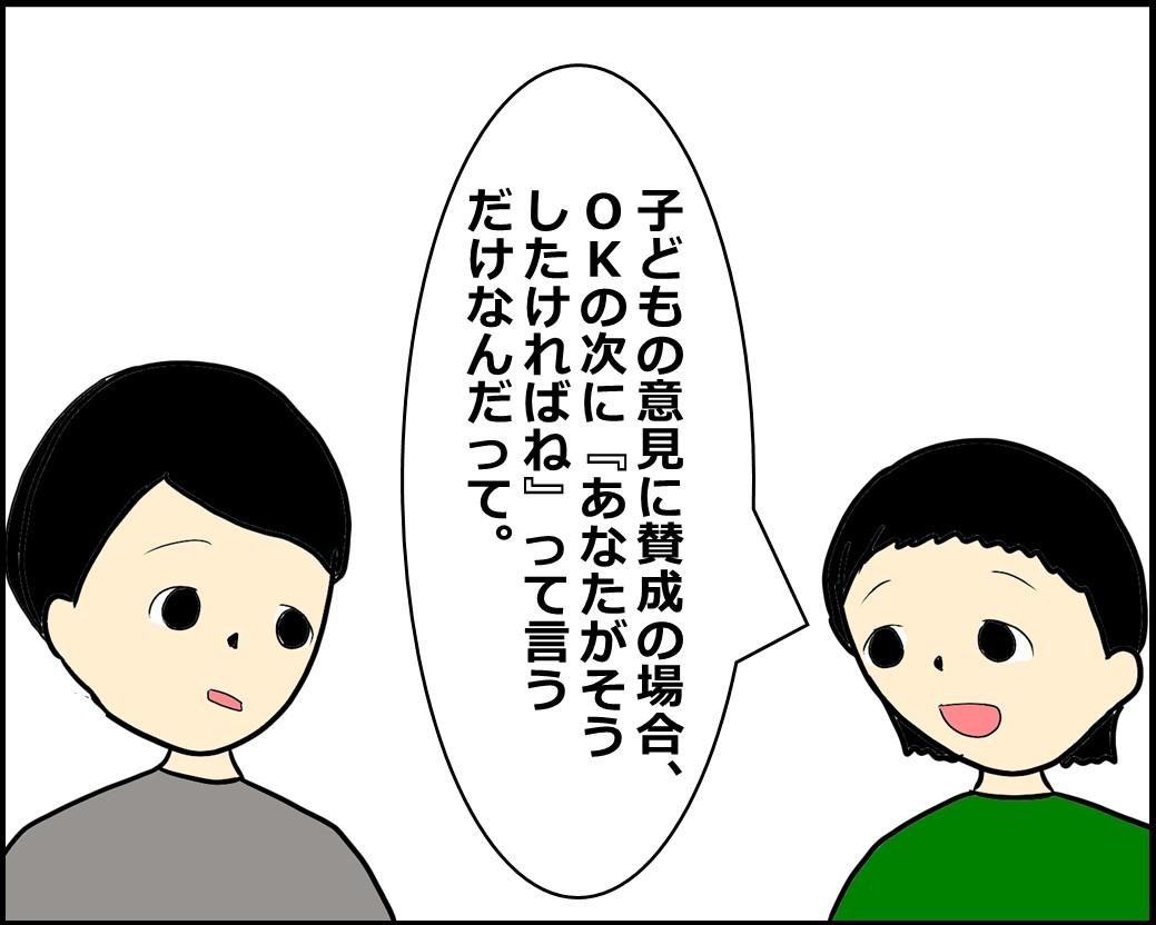 f:id:Megumi_Shida:20201201104546j:plain