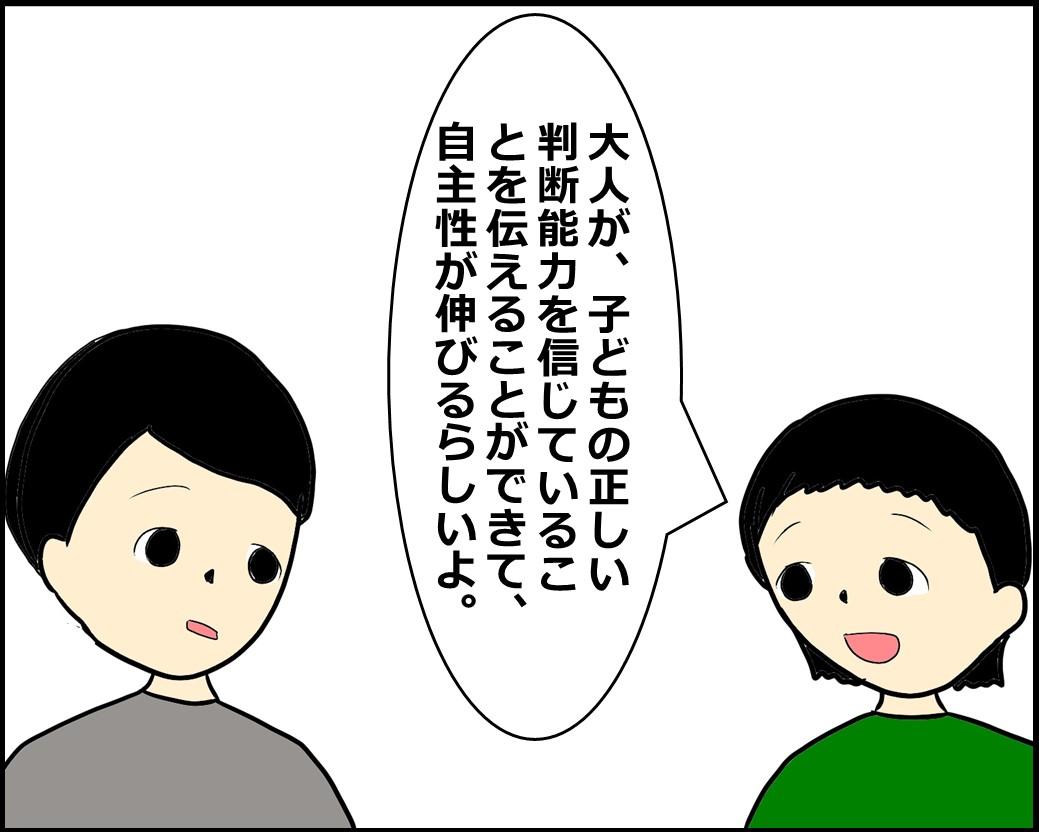 f:id:Megumi_Shida:20201201104555j:plain