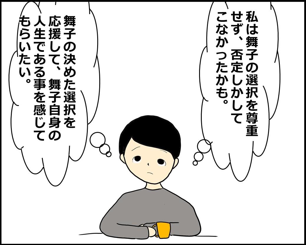 f:id:Megumi_Shida:20201201104601j:plain