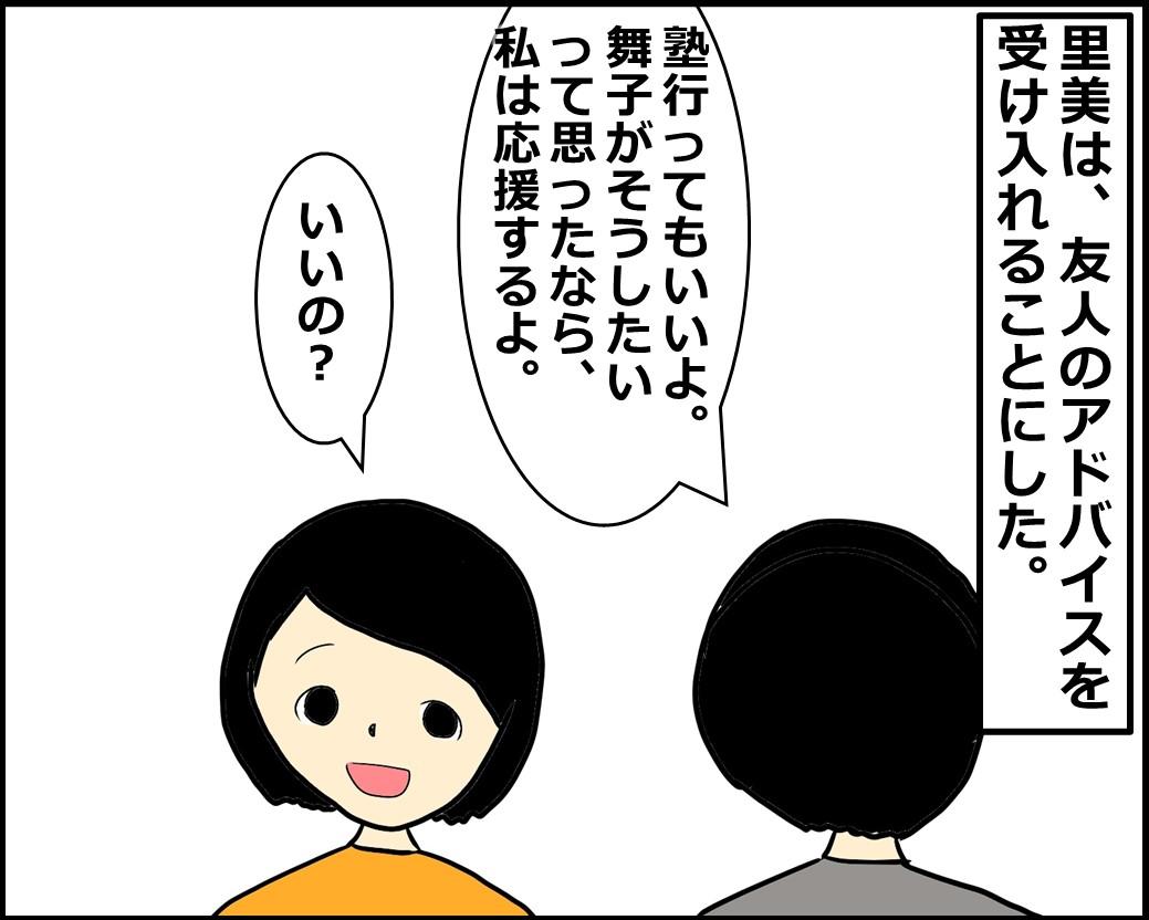 f:id:Megumi_Shida:20201201104609j:plain