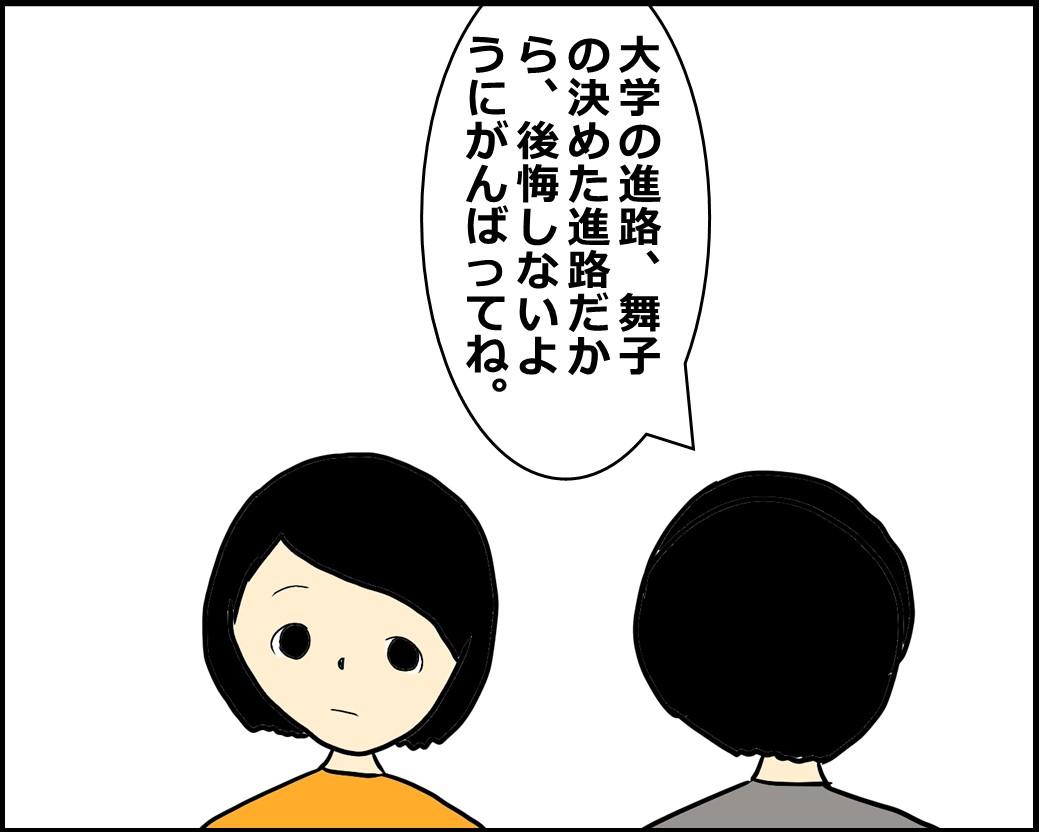 f:id:Megumi_Shida:20201201104615j:plain