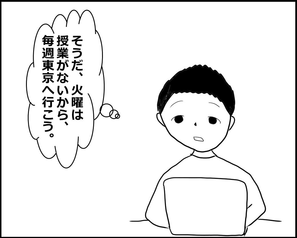 f:id:Megumi_Shida:20201203073032j:plain