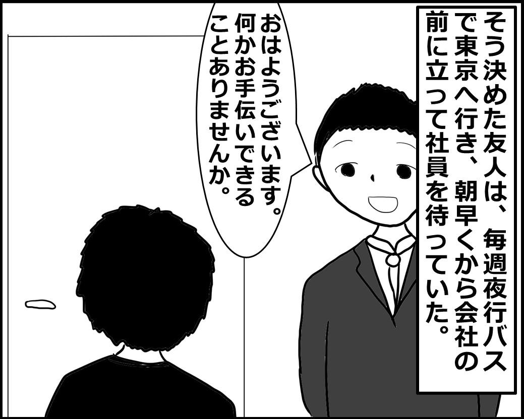 f:id:Megumi_Shida:20201203073037j:plain