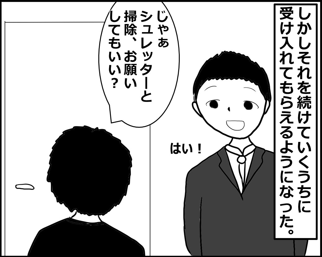 f:id:Megumi_Shida:20201203073050j:plain