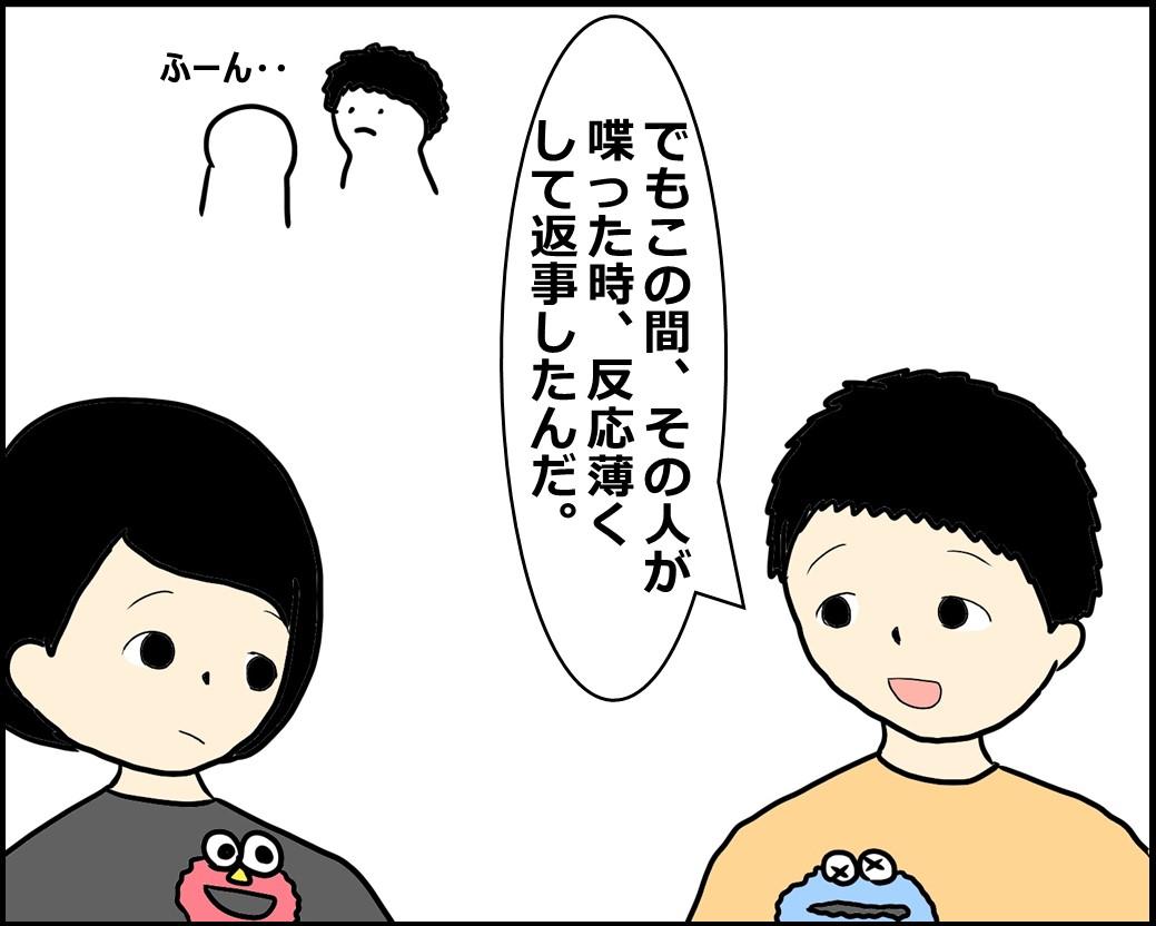 f:id:Megumi_Shida:20201204150708j:plain