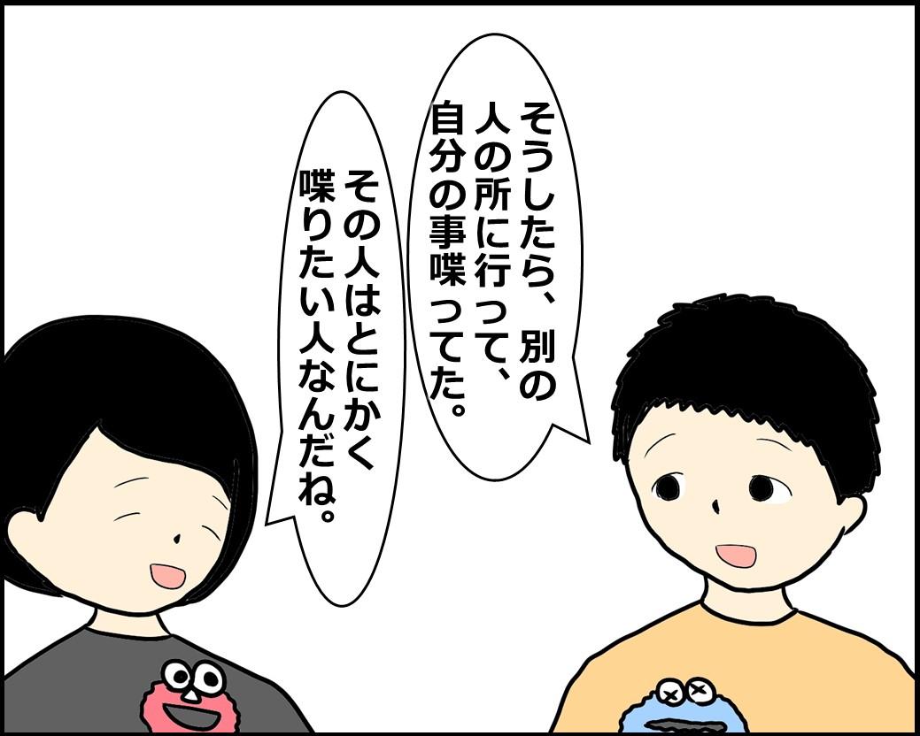 f:id:Megumi_Shida:20201204150720j:plain