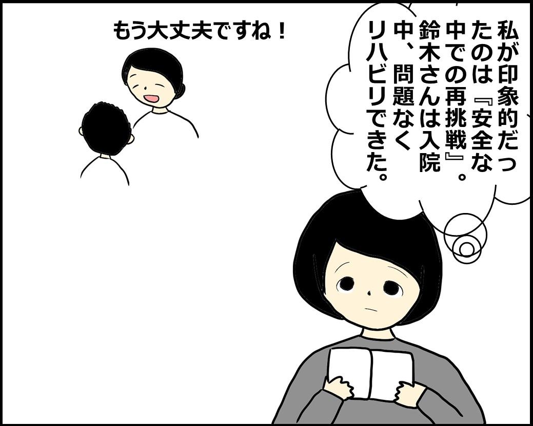 f:id:Megumi_Shida:20201205065321j:plain