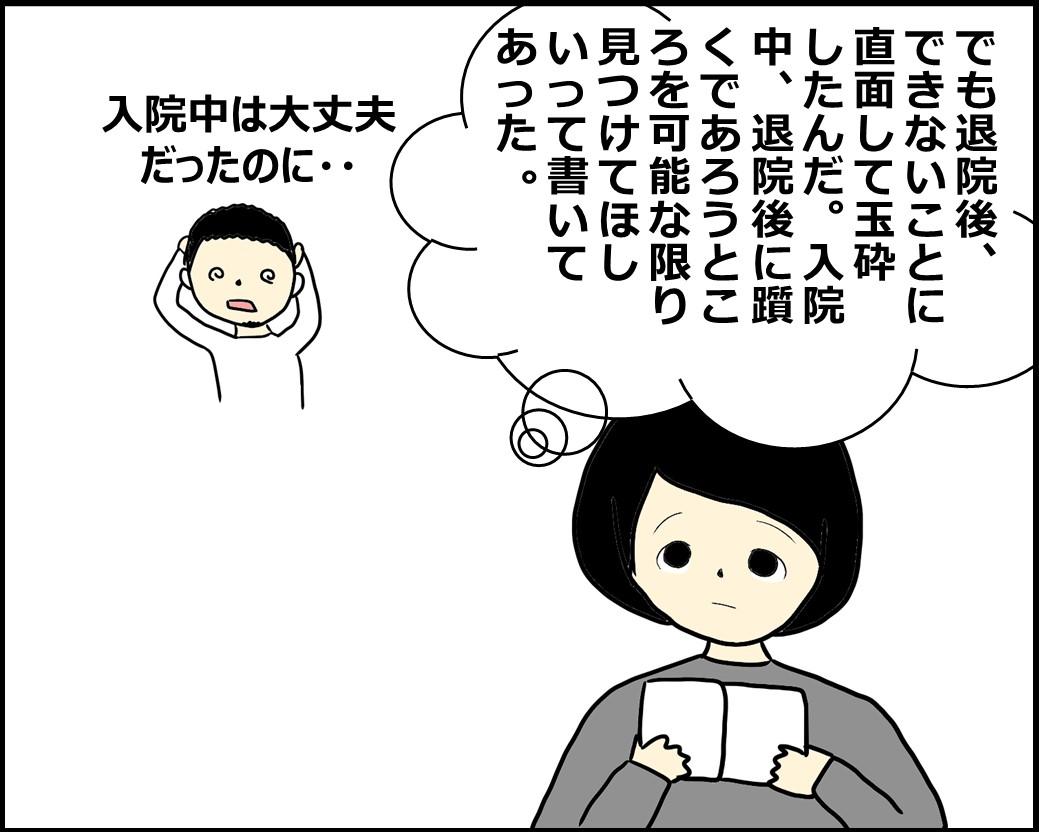f:id:Megumi_Shida:20201205065327j:plain