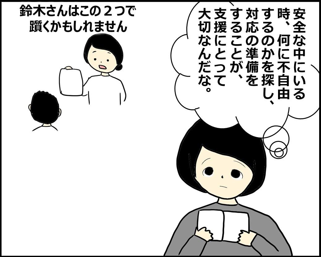 f:id:Megumi_Shida:20201205065334j:plain