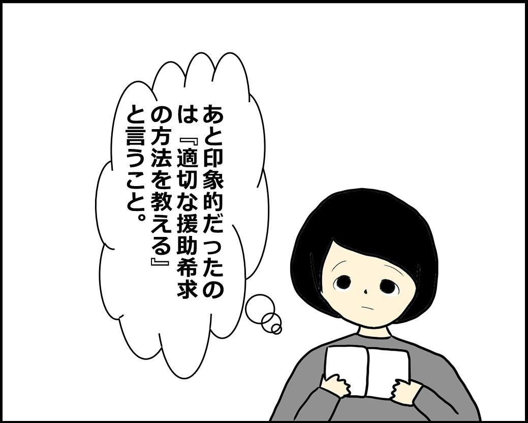 f:id:Megumi_Shida:20201205065339j:plain